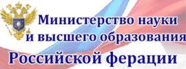 Министерство-науки-и-высшего-образования-РФ-270×100