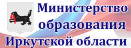 Министерство-образования-Иркутской-области-270×100