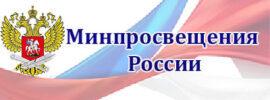 Мин-просвещения-России–270×100