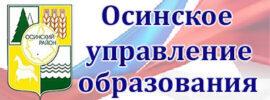 Осинское-управление-образования-Иркутск-270×100