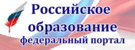 Российское-образование-270×100