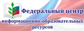 Федер.ЦенрИнфор.Образовательных-ресурсрв-270×100
