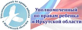 уполномоченный по правам ребенка в иркутской области
