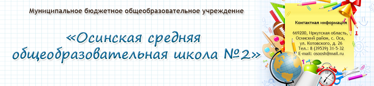 МБОУ «Осинская СОШ №2»